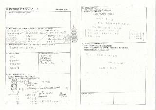 事業計画書6.jpg