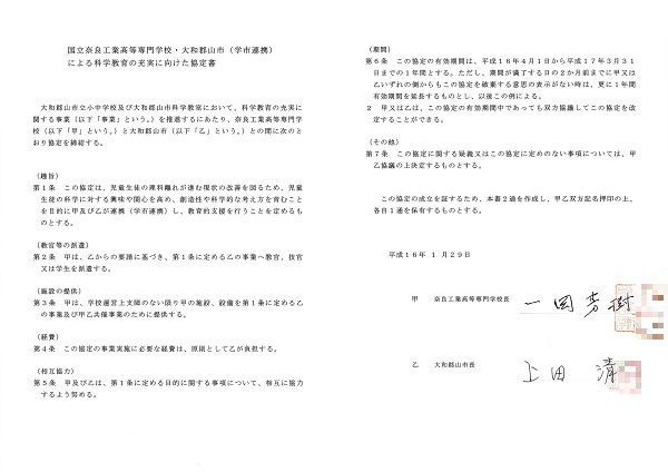 【協定書】大和郡山市(小).jpg