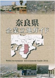 奈良県企業立地ガイド1.jpg