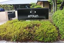 20170808 atoun1.jpg