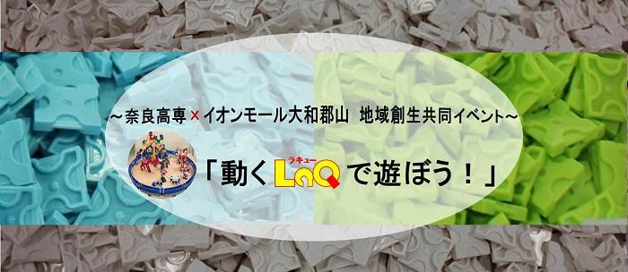 20170827 LaQall.jpg