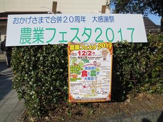 20171202 Agr2017 1.jpg