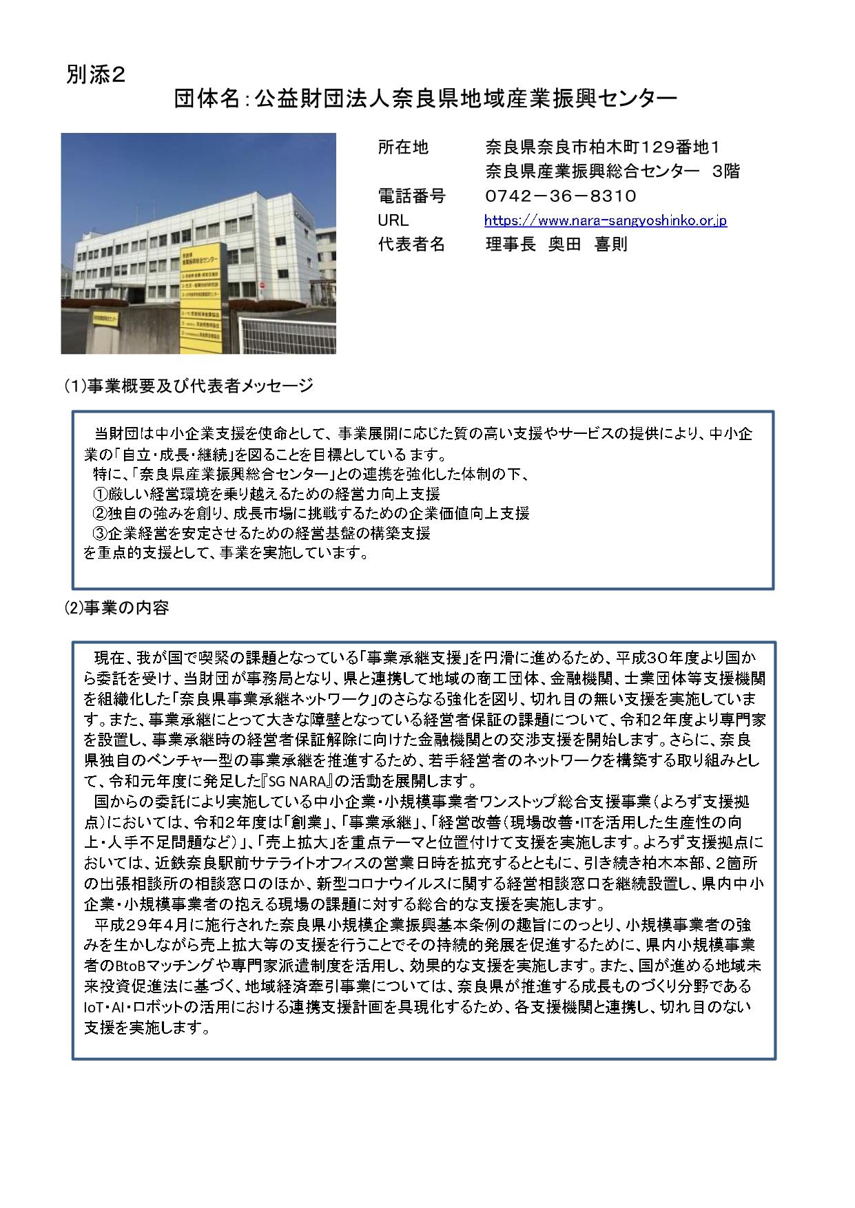 別添2((公財)奈良県地域産業振興センター)R2年版.jpg