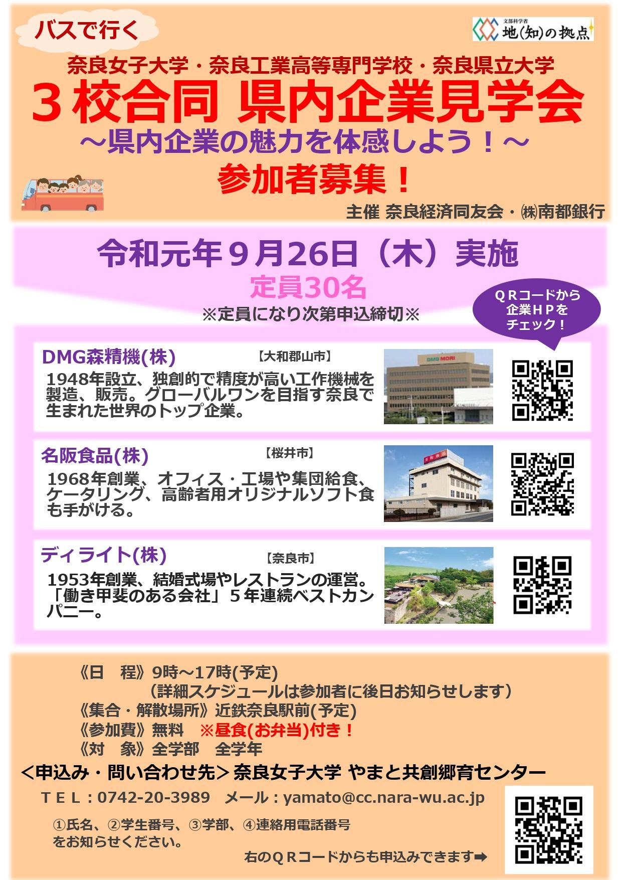 3校合同企業見学会2019チラシ.jpg