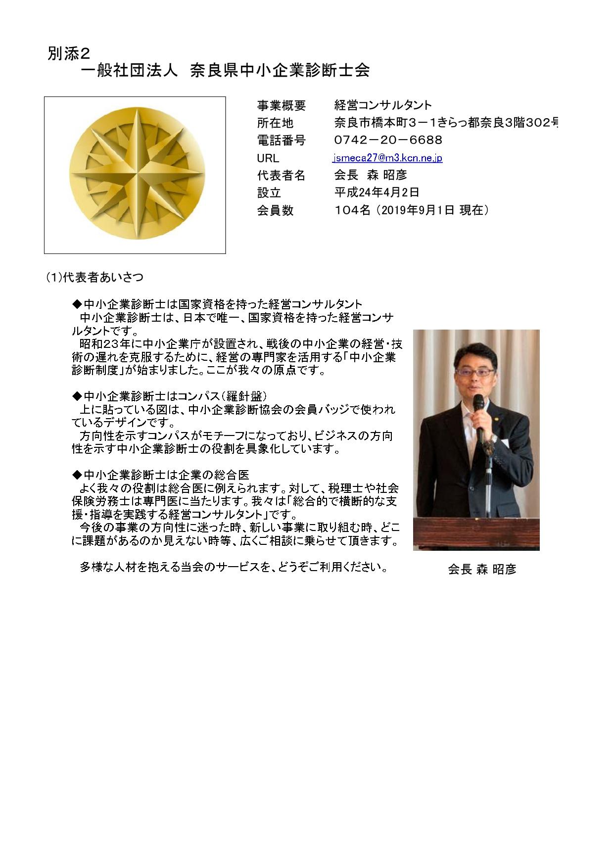 別添2(奈良県中小企業診断士会)_page-0001.jpg