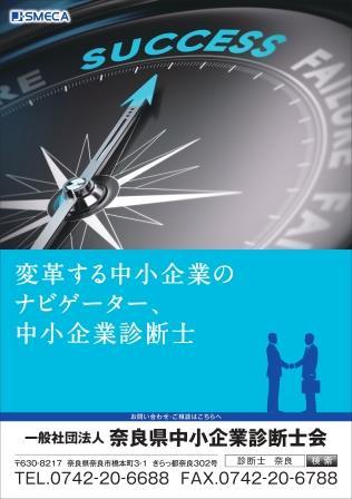 奈良県中小企業診断士会1.jpg