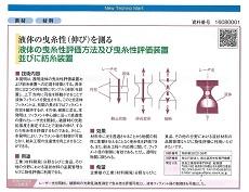 Newテクノマート(小柴).jpg