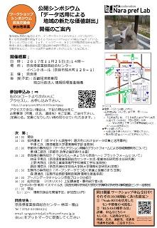 Symposium20171125.jpg