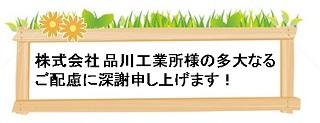 Thanks plate sinagawa.jpg