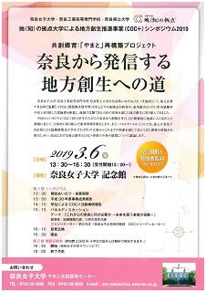 Symposium20190306 16.jpg