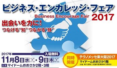 business encourage fair2017 2017110809.jpg