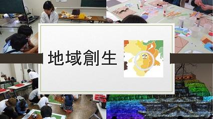 tiikisousei_topbanner1.jpg