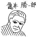 kamei2.jpg