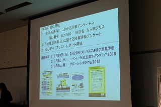 naragaku20180123 12.jpg