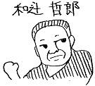 watuji2.jpg