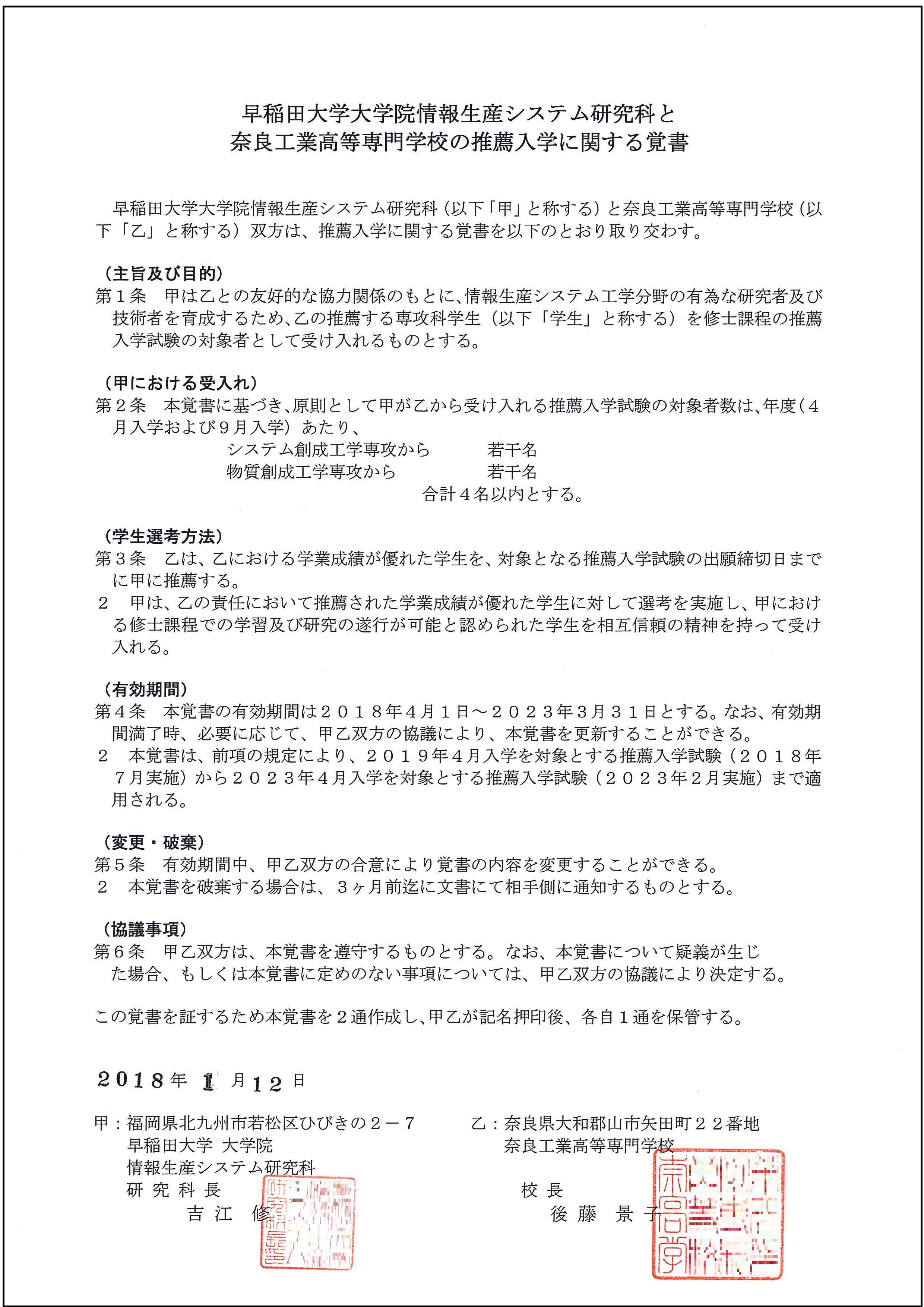20180401-waseda.jpg
