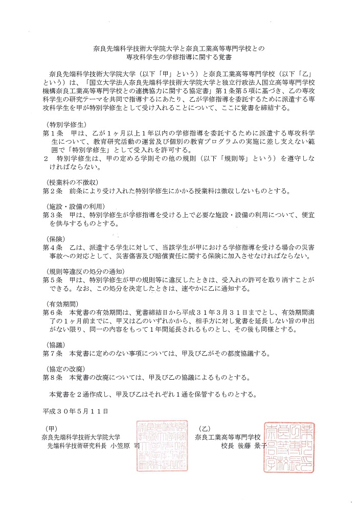 NAIST_narakosen-20190511.jpg