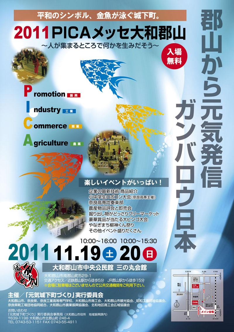 https://www.nara-k.ac.jp/enterprise/2011pica_pb.jpg