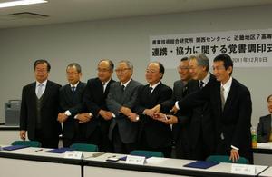 産総研関西センター高専覚書調印式.JPG