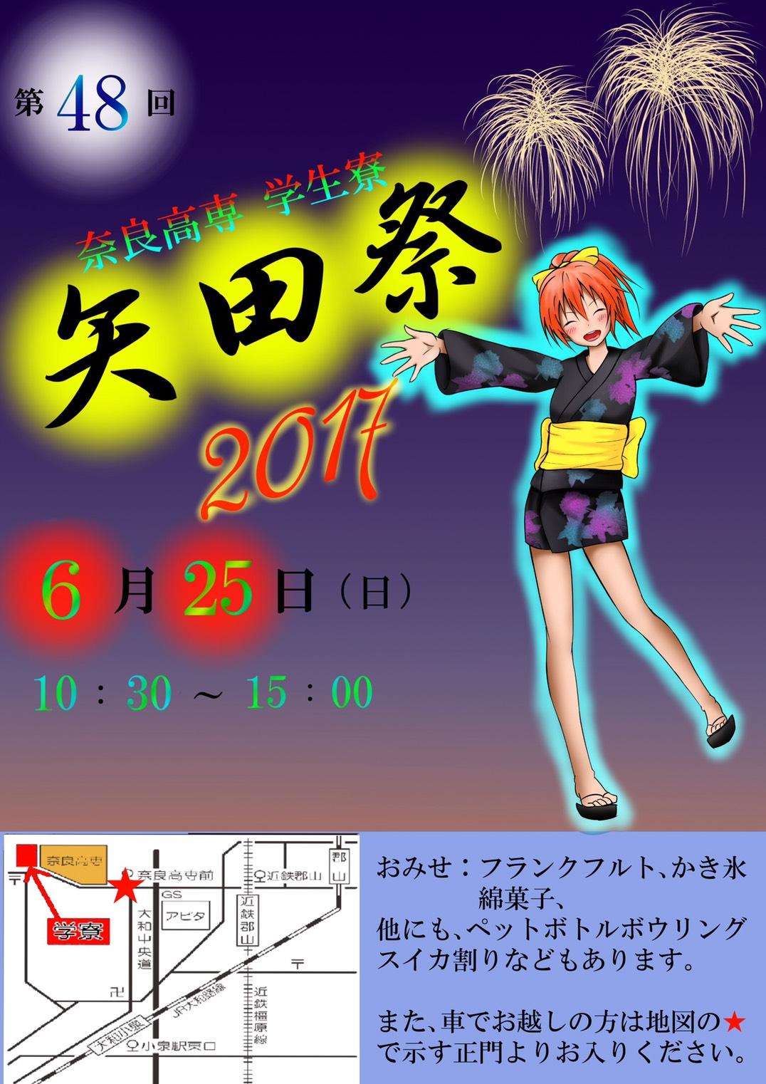 H29_寮祭 ポスター 完成.jpg
