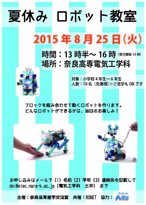 2015robok-1.jpg