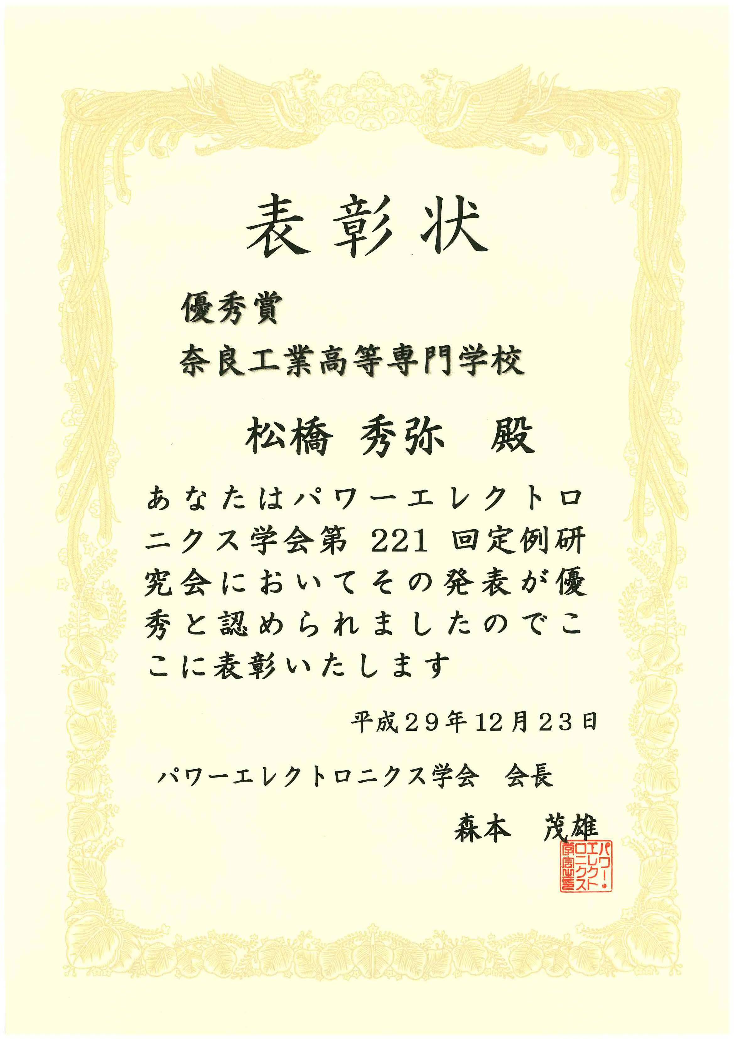 H29_PEsyojo_ページ_1.jpg