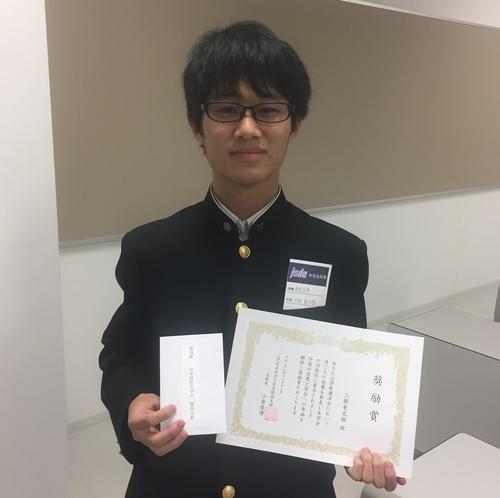受賞2.JPGのサムネイル画像
