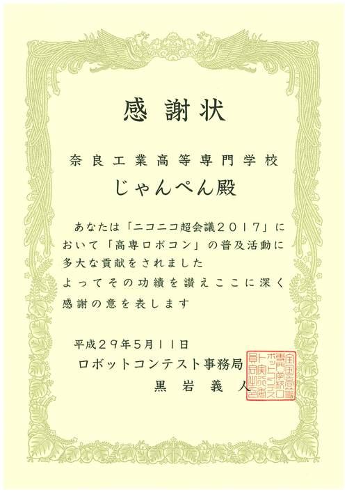 感謝状(ニコニコ超会議).jpg