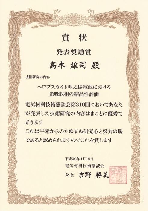 第310回電気材料技術懇談会_発表奨励賞.jpg