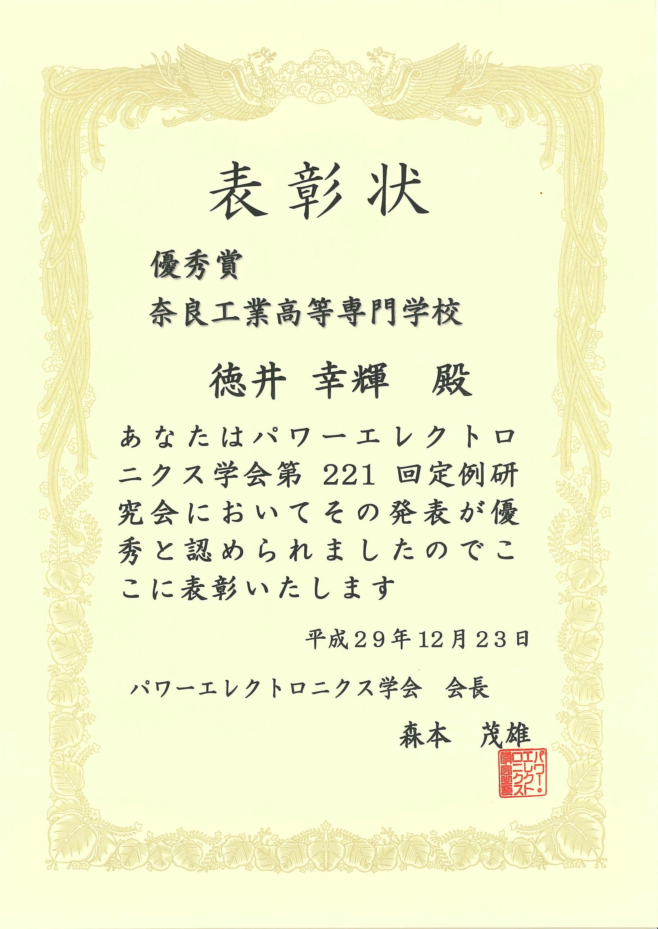 H29_PEsyojo_ページ_2.jpg