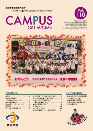 Campus 2011 Autumn 表紙