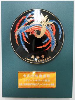 令和元年度奈良県体育協会奨励賞の楯