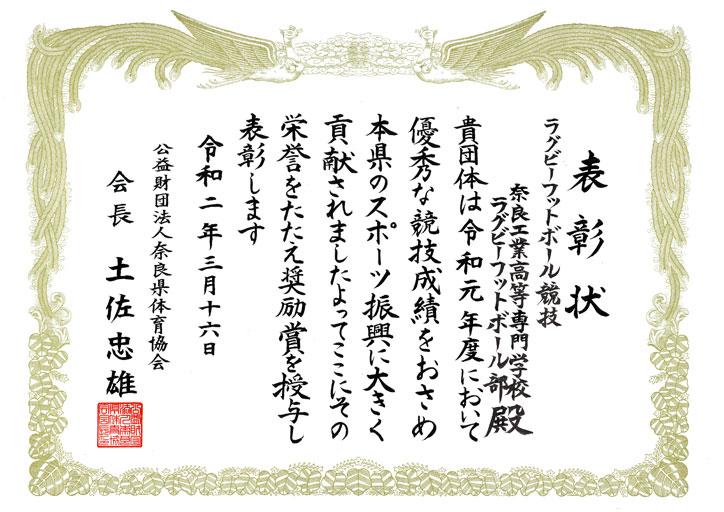 令和元年度奈良県体育協会奨励賞の賞状