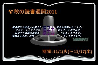 bookweek20112.jpg