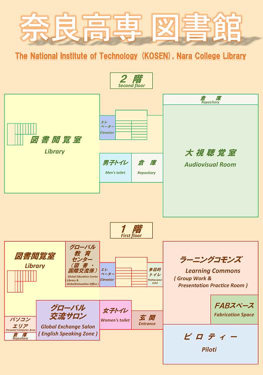 奈良高専_図書館配置図