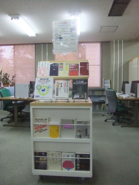 図書館図書展示2016  ネットでの騙しと心理 ~だまされないためには~