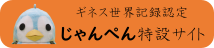 banner-jampen_214-48.png